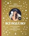 Белоцерковская Н.. Всё под елку