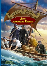 Верн Ж.. Дети капитана Гранта