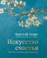 Андре К.. Искусство счастья. Тайна счастья в шедеврах великих художников
