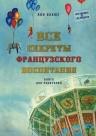 Бакюс А.. Все секреты французского воспитания. Книга для родителей