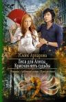 Архарова Ю.А.. Лиса для Алисы. Красная нить судьбы