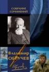 Обручев В.. Собрание сочинений в одном томе