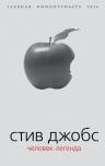Соколов Б.В.. Стив Джобс. Человек-легенда