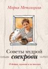 Метлицкая М.. О детях, мужьях и не только. Советы мудрой свекрови