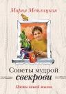 Метлицкая М.. Цветы нашей жизни