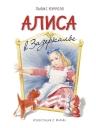 Кэрролл Л.. Алиса в Зазеркалье (ил. Марайя)