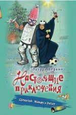 Веркин Э.Н.. Супербой, Маньяк и Робот