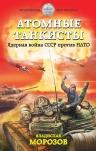 Морозов В.Ю.. Атомные танкисты. Ядерная война СССР против НАТО
