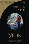 Дик Ф.К.. Убик