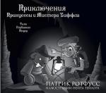 Ротфусс П.. Приключения Принцессы и Мистера Уиффла. Тьма Глубинных Пещер