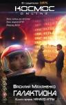 Маханенко В.М.. Галактиона. Книга 1. Начало игры