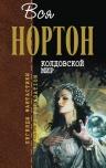 Нортон А.. Колдовской мир
