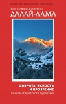 Его Святейшество Далай-лама. Доброта, ясность и прозрение. Основы тибетского буддизма (оф. 1)