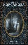 Корсакова Т.. Девушка с серебряной кровью