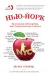Чумакова К.Х.. Нью-Йорк. Заповедник небоскрёбов, или Теория большого яблока