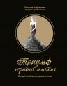 Найденская Н.Г., Трубецкова И.А.. Триумф черного платья. Создай свой неповторимый стиль