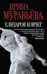 Муравьева И.Л.. Елизаров ковчег