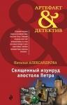 Александрова Н.Н.. Священный изумруд апостола Петра