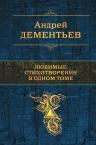 Дементьев А.Д.. Любимые стихотворения в одном томе