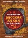 Путан О.В., Лисняк Ю.В.. Современная русская кухня по-домашнему