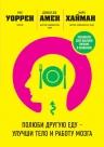 Амен Д.Дж., Хайман М., Уоррен Р.. Полюби другую еду — улучши тело и работу мозга