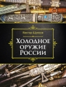 Шунков В.. Холодное оружие России, 2-е изд.