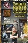 Волынская И., Кащеев К.. Большая книга приключений для храбрых и любопытных