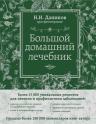 Даников Н.И.. Большой домашний лечебник