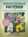 Ильина Т.А.. Лекарственные растения. Большая иллюстрированная энциклопедия