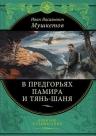 Мушкетов И.В.. В предгорьях Памира и Тянь-Шаня (перераб.)