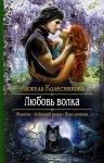 Колесникова А.В.. Любовь волка