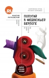 Матковский М.. Попугай в медвежьей берлоге