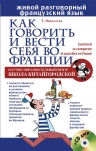 Николаева Т.. Как говорить и вести себя во Франции + CD