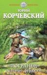 Корчевский Ю.Г.. «Погранец». Зеленые фуражки