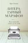 Бейти К.. Литературный марафон. Как написать книгу за 30 дней