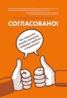 Батырев М., Манн И.Б., Турусина А.. Согласовано!  Как повысить доходы компании, подружив продажи и маркетинг
