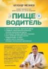 Мясников А.Л.. Пищеводитель