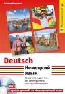 Павкович Я.. Немецкий язык. Самоучитель для тех, кто хочет выучить настоящий немецкий (+CD)
