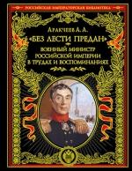Аракчеев А.А.. «Без лести предан». Военный министр Российской империи в трудах и воспоминаниях