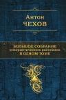 Чехов А.П.. Большое собрание юмористических рассказов в одном томе