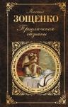 Зощенко М.М.. Приключения обезьяны. Лучшие юмористические рассказы