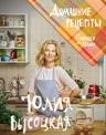 Высоцкая Ю.А.. Плюшки для Лёлика. Домашние рецепты