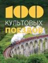 100 культовых поездов