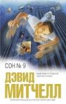 Митчелл Д.. Сон № 9