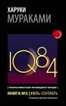 Мураками Х.. 1Q84. Тысяча Невестьсот Восемьдесят Четыре. Кн. 2. Июль — сентябрь