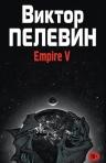 Пелевин В.О.. Empire V