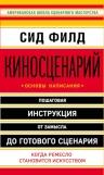 Филд С.. Киносценарий: основы написания