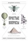 Антонец В.. Простые вопросы. Книга, похожая на энциклопедию