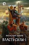 Зыков В.В.. Власть силы: Фантастический роман в двух томах. Т.1. Война на пороге