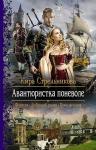 Стрельникова К.. Авантюристка поневоле